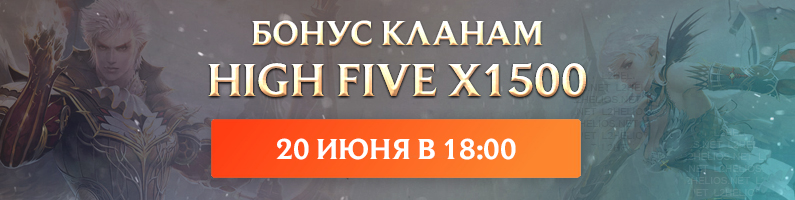 bonus_klan_ru.jpg