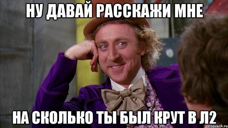 nu-davay-taya-rasskazhi-kak-ty-men_33942369_big_.jpeg